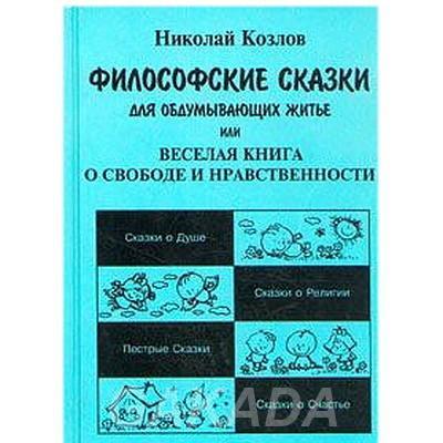 Неординарная книга Николая Козлова, Вся Россия