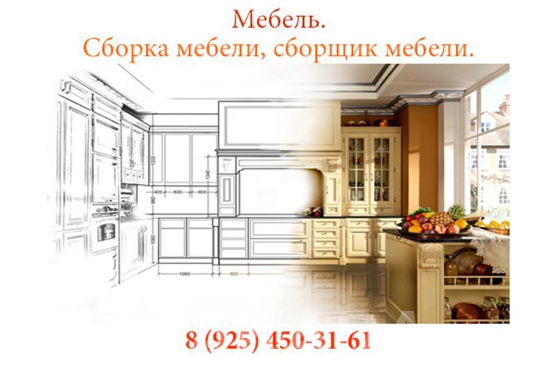 Мебель, сборка мебели, сборщик мебели, ремонт мебели,  Москва