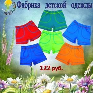 Трикотаж шорты детские, Вся Россия