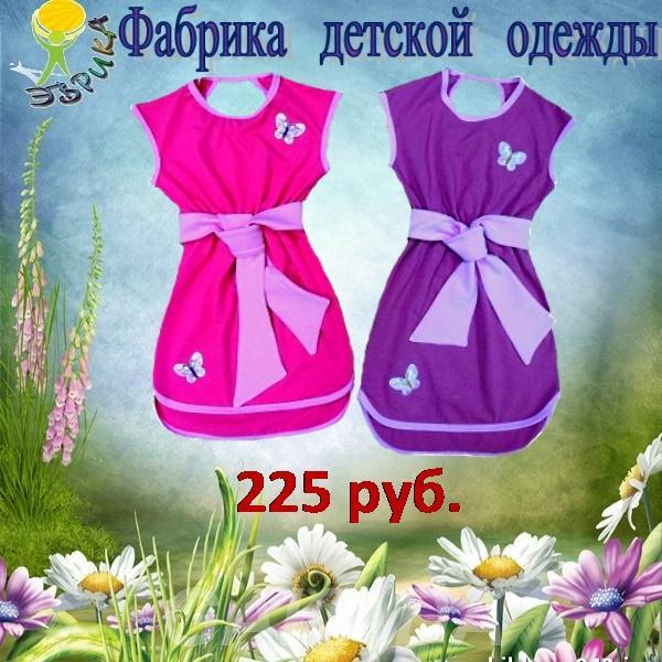 Платье хлопок для девочки, Вся Россия