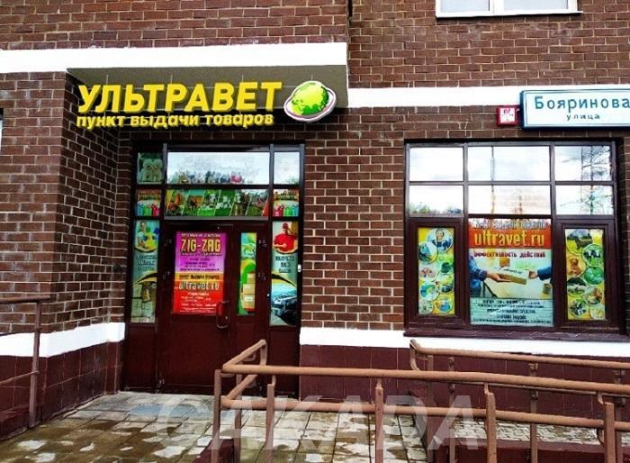Ветеринарный инструмент для копыт Ультравет интернет магаз,  Москва
