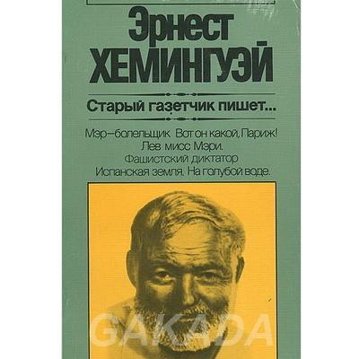 Публицистика Эрнеста Хемингуэя, Вся Россия