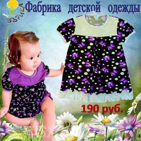 Платье для девочки расклешённое с рюшей, Вся Россия