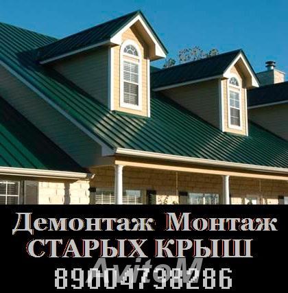 Демонтаж-монтаж старой крыши на новую-рассмотрим все варианты,  Владимир