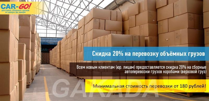 Выгодные перевозки объемных грузов,  Самара