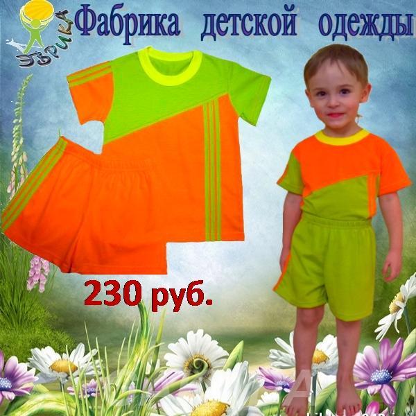 Трикотаж комплект для мальчика, Вся Россия