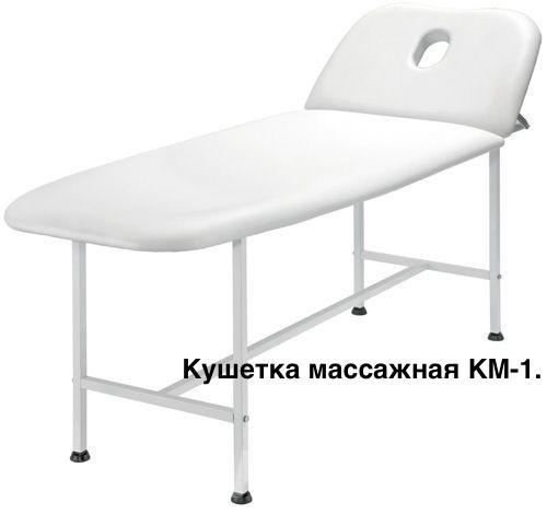 Кушетки массажные КМ 1,  Санкт-Петербург