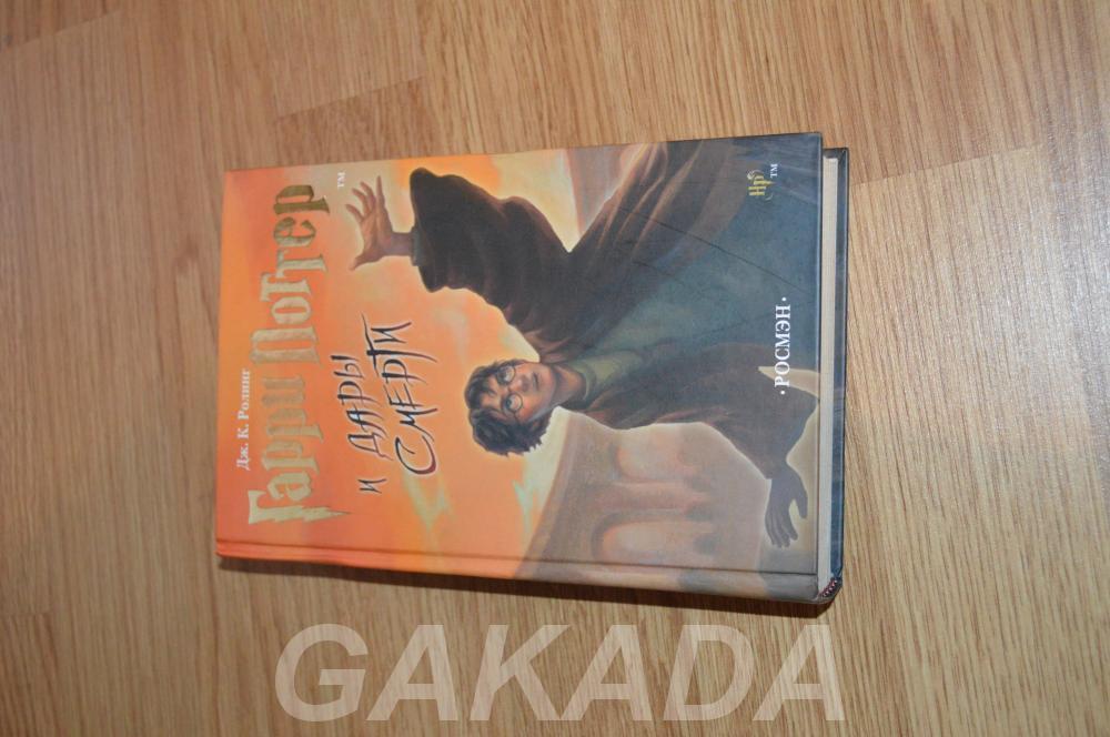 Книга Гарри Поттер и Дары смерти Росмэн,  Санкт-Петербург