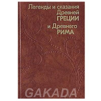 Древние легенды и сказания, Вся Россия