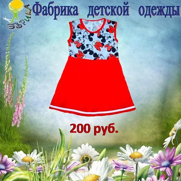 Трикотаж платье для девочек, Вся Россия