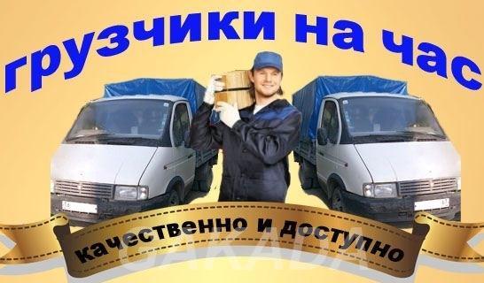 Предлагаем грузчиков, Можайск