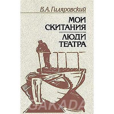 Гиляровский - Мои скитания. Люди театра., Вся Россия