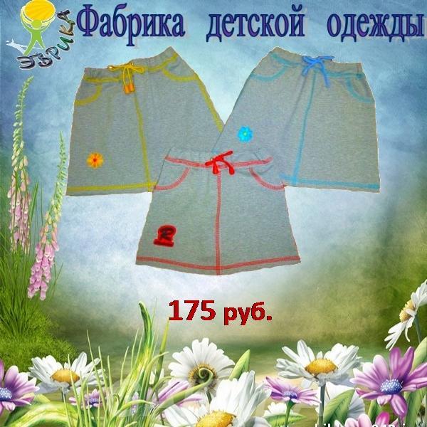 Трикотаж юбка для девочки, Вся Россия