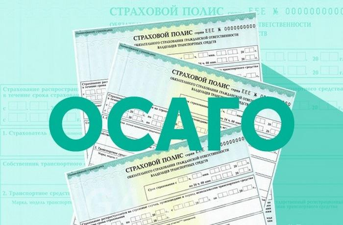 Страхование автомобиля. ОСАГО.,  Брянск