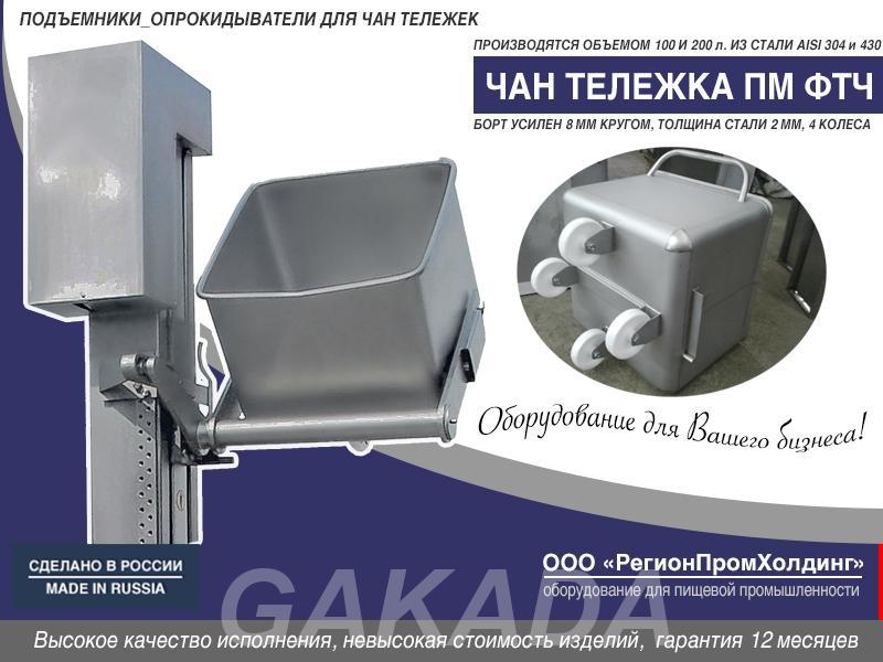 Чан тележка ПМ ФТЧ 100 200 литров, Вся Россия