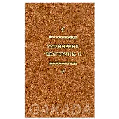 Сочинения императрицы Екатерины II, Вся Россия