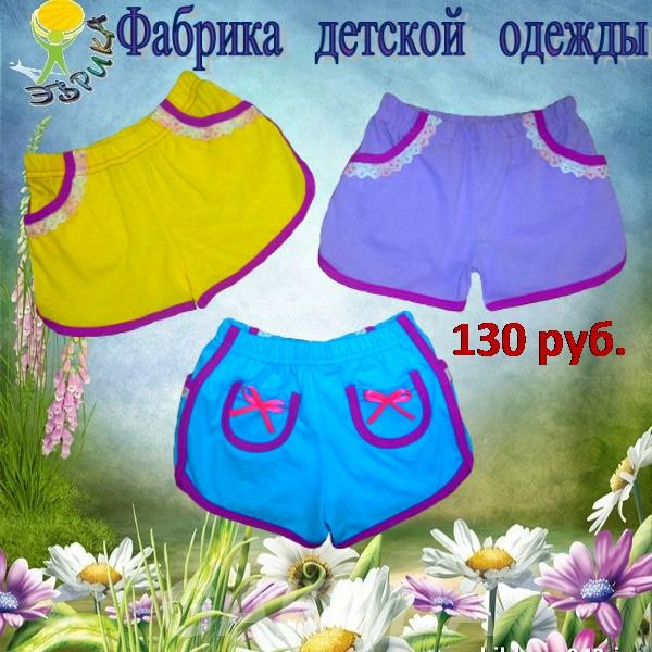 Одежда для девочек шорты, Вся Россия