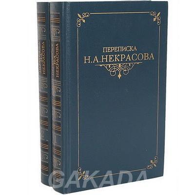 Переписка Н А Некрасова в двух томах, Вся Россия