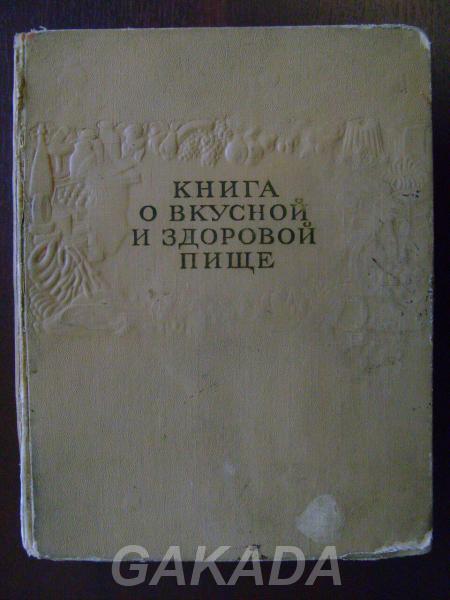 Книга о вкусной и здоровой пище СССР, Вся Россия