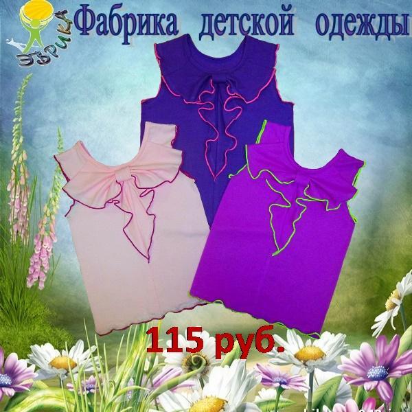Одежда для девочек блуза, Вся Россия