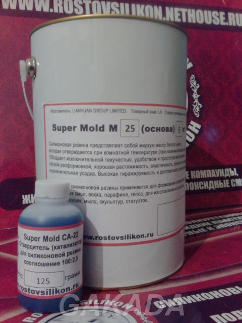 Жидкий Силикон Super Mold M, Вся Россия
