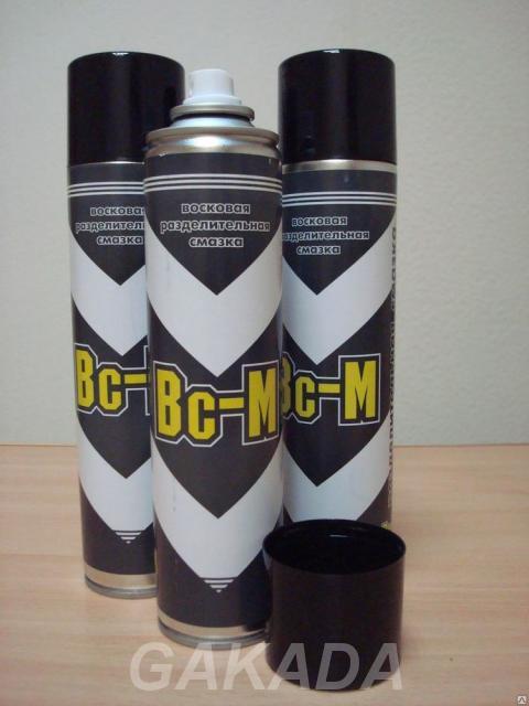 Восковая разделительная смазка Вс-М, Вся Россия