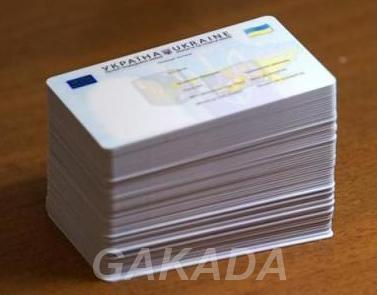 Паспорт Украины, загранпаспорт, Вся Россия