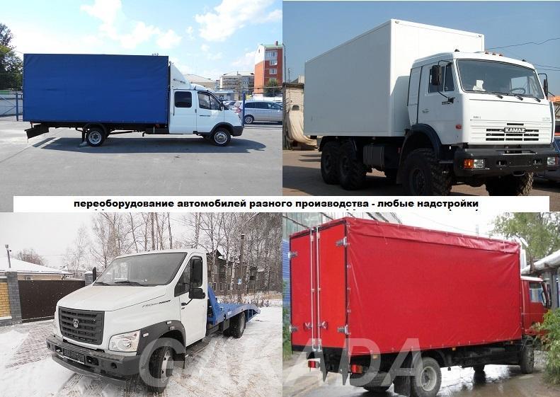 Удлинение Валдая ГАЗ 33014 33106 Газона Некст ЗИЛа, Вся Россия