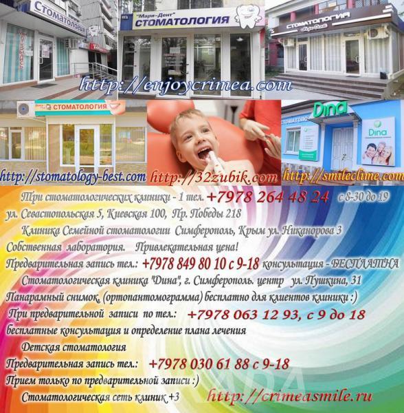 Имплантология протезирование ортодонтия стоматология, Симферополь
