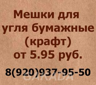 Мешки для угля бумажные крафт любые размеры, Вся Россия