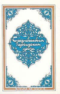 Многоликая персидская проза, Вся Россия