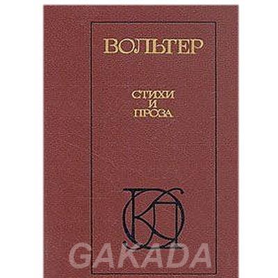 Стихи и проза Вольтера, Вся Россия