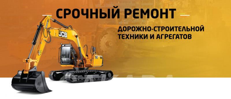Ремонт и сервисное обслуживание спецтехники,  Краснодар