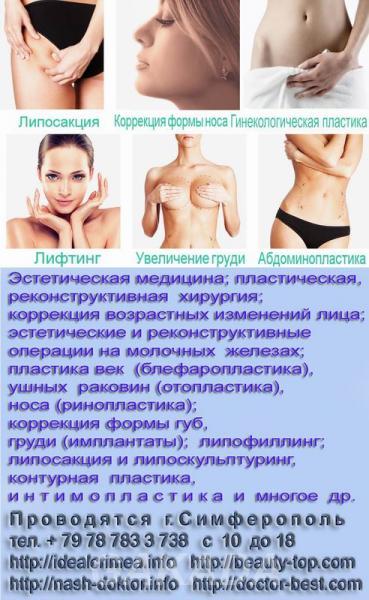 Круговая подтяжка лица реконструкция груди, Симферополь