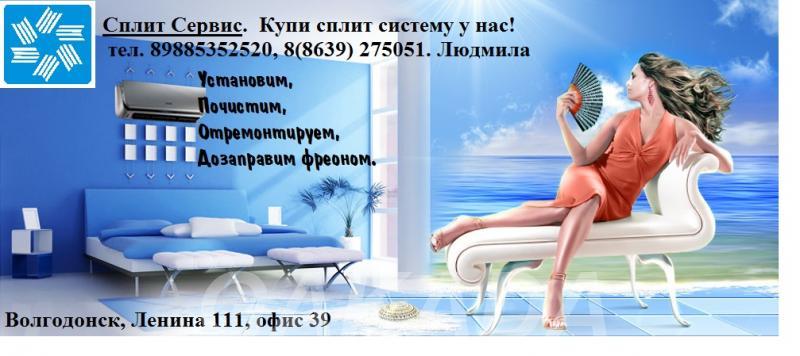 Aerolite сплит система Вашей мечты, Волгодонск