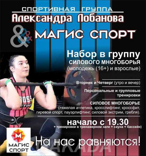Дополнительный набор в группы спортивного бойцовского клуб,  Барнаул