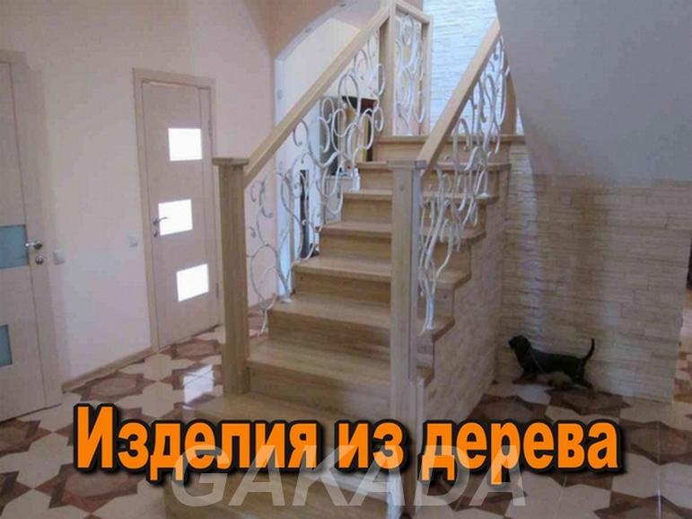 Деревянные изделия под заказ,  Москва