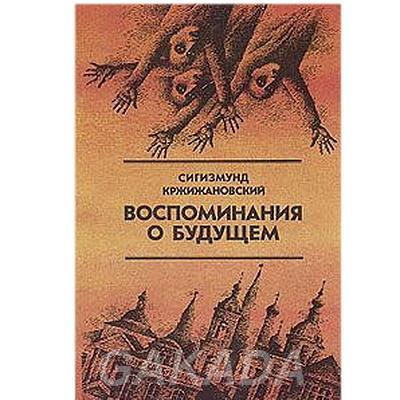 Писатель европейской величины, Вся Россия