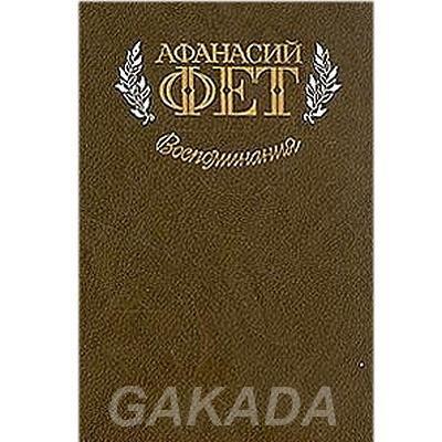 Афанасий Фет. Воспоминания, Вся Россия