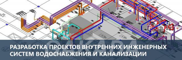 Разработка проектов по инженерии,  Москва