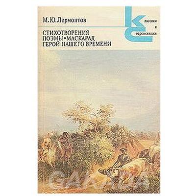 Книги серии Классики и современники, Вся Россия