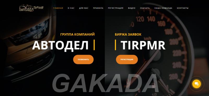 Вы Автомастер Биржа заявок автодел TirPMR рядом,  Москва