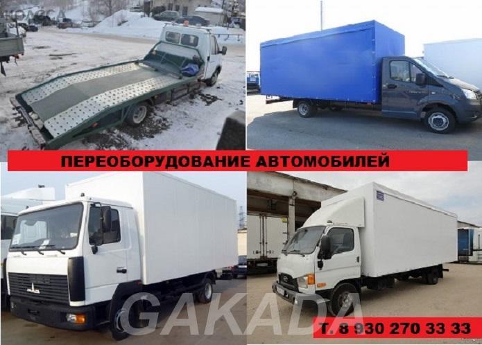 Удлинить ГАЗель Валдай ГАЗ 3309 другой автомобиль, Вся Россия
