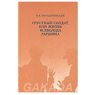 Уникальный роман о Всеволоде Гаршине, Вся Россия