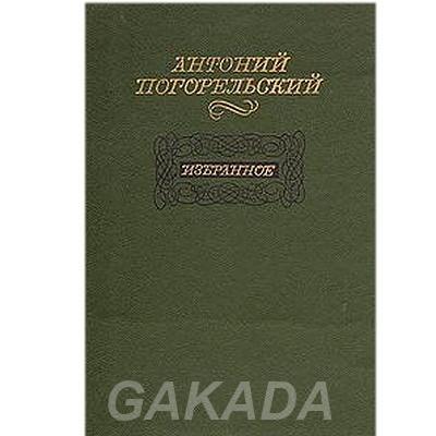Крупнейший прозаик А. Погорельский, Вся Россия