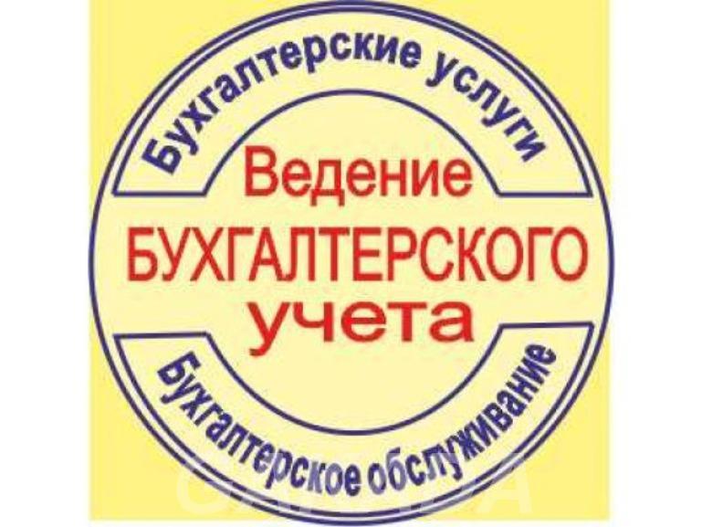 Бухгалтерское сопровождение фирм. Регистрация ИП,  Чита
