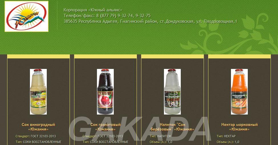 Предлагаем купить соки натуральные оптом,  Москва