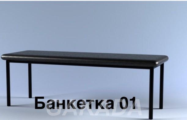Банкетки для примерочных различных цветов, Вся Россия