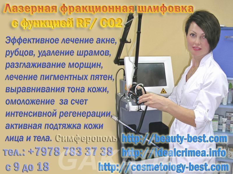 Клиника косметологии и лазерной медицины, Симферополь