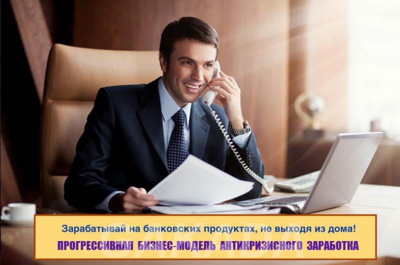 Приглашаем к сотрудничеству в качестве банковского предста,  Пермь